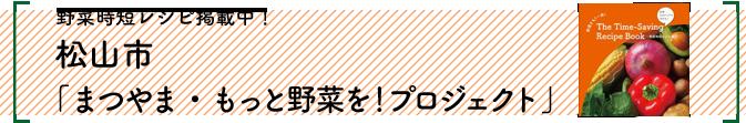松山市「まつやま・もっと野菜を!プロジェクト」