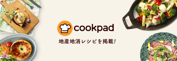 Cookpad専用ページ