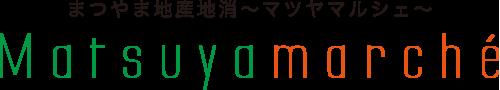 まつやま地産地消 マツヤマルシェ Matsuyamarche