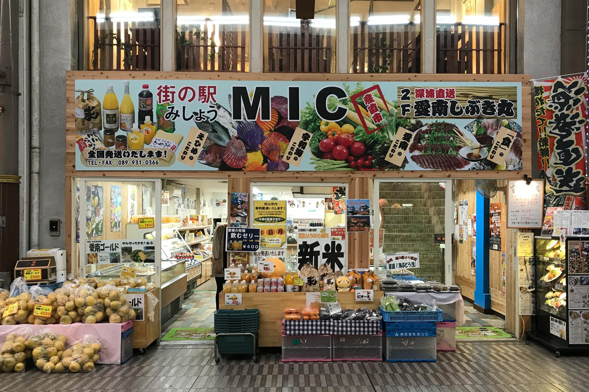 愛南町 街の駅「みしょうMIC」